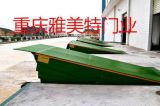 重庆卸货平台重庆液压平台