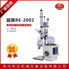 RE-2002旋转蒸发器 双冷凝器 减压蒸馏设备