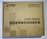 广西华视身份证阅读器供应商 广西华视CVR-100UC身份证读卡器