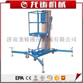 厂家现货供应10米单柱铝合金升降平台单轨铝合金升降机电动平台铝合金升降梯