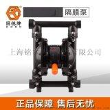 电子厂用QBY3-20GJDD固德牌气动隔膜泵 电子产品用QBY3-20GFFF固德牌气动隔膜泵厂家