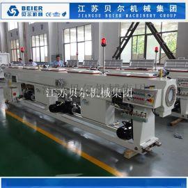 江苏贝尔机械---PE管道Φ75-250挤出设备