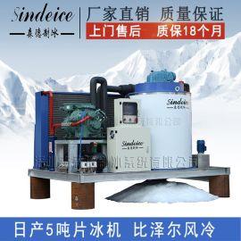 森德制冰 5吨商用片冰机 海鲜水产肉类保鲜片冰机