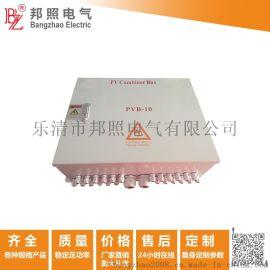 光伏发电系统10路光伏阵列输入智能防雷汇流箱带监控