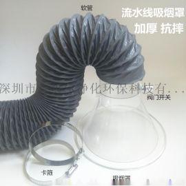 厂家直销透明吸烟罩 大型焊锡抽烟罩配管子1.5米 送不锈钢喉箍