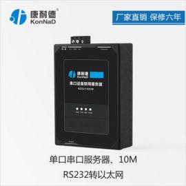 以太网转串口 232转网口 RS232转RJ45 232串口服务器