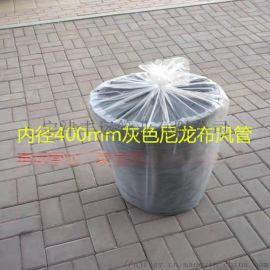 宁津丰运供应内径400灰色风管耐温阻燃伸缩风管