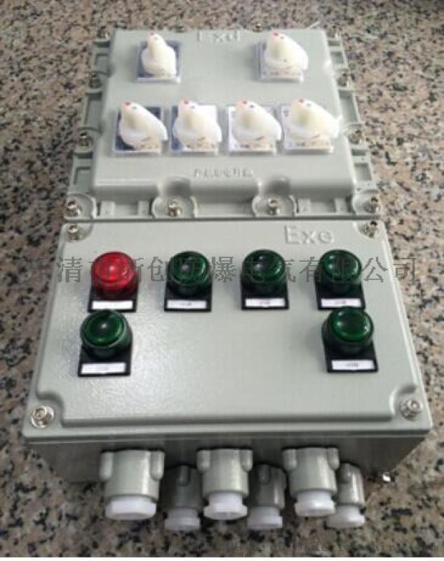 BXM53防爆照明配電箱,鑄鋁防爆動力箱
