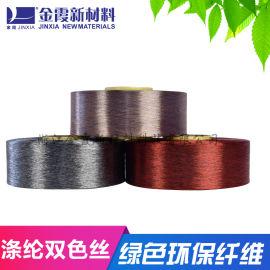 金霞化纖夢幻、多彩、三彩、五彩花式紗線滌綸絲纖維
