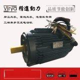 造雪機專用驅動電機 Virya品牌