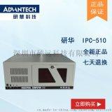 工控机研华IPC-510原装工控主机现货全新正品