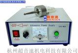医用超声波雾化器,杭州超声波喷涂机