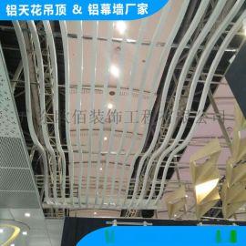 定制室内吊顶弧形铝格栅 波浪白色铝方通天花