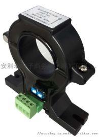 开口式霍尔电流传感器 AHKC-EKC AC0-(500-1500)A