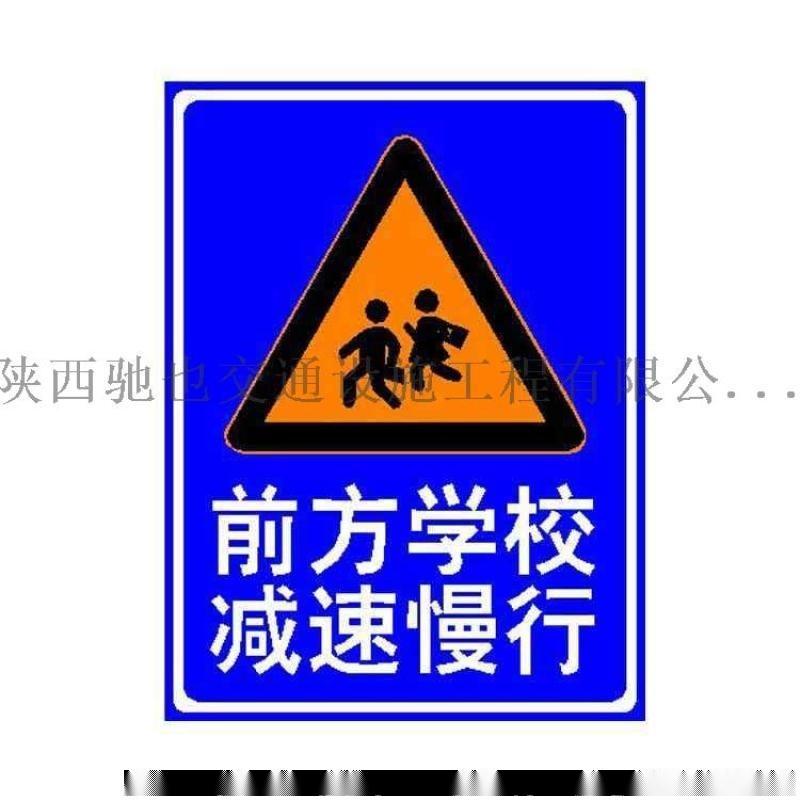 自发光标志牌陕西驰也交通标志牌厂家制作
