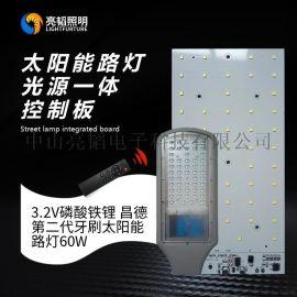 3.2V二代牙刷太阳能路灯一体光源控制器方案