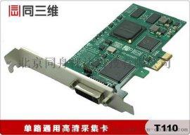 高清音视频采集卡DVI HDMI VGA 分量(同三维T110)录直播融合会议
