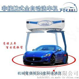 佩德卡電腦洗車機 全自動電腦洗車機價格 杭州電腦洗車機廠家