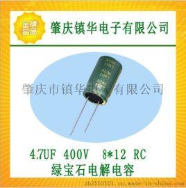 綠寶石(BERYL)鋁電解一級代理商,LED驅動電源專用鋁電解,RC 4.7UF/400V 8*12