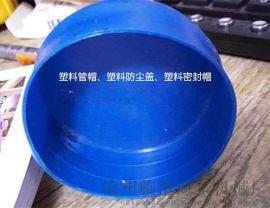 【让利销售】塑料给水管塑料防尘帽钢管塑料防尘帽