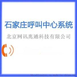 石家庄SIM卡呼叫中心系统(电话客服系统)