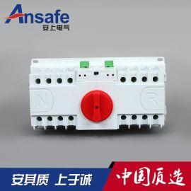 ASQ2-63Z双电源自动转换开关