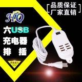 多usb口充电器 厂家直销6usb充电器 智能排插 多usb口手机充电器
