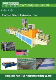 高产PVC/PC波浪瓦生产线