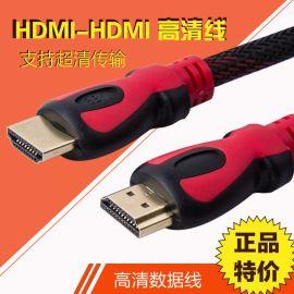 HDMI线 1.4版3D高清线家庭电视hdmi连接线