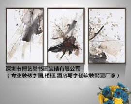 深圳福田哪里有字画装裱店,常年招收裱画学员、招做框裱画师傅,深圳市  的装裱字画框公司