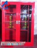 消防工作站专用消防工具柜 仓库应急防护柜