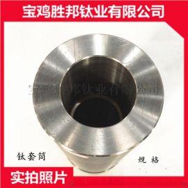 宝鸡供应钛轴套筒 TA2钛锻件 钛加工件 材质优良 性能稳定