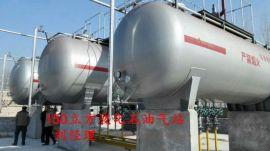 云南40立方液化石油气储罐