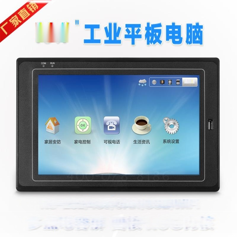 安卓工业触摸屏, Android嵌入式工业平板电脑