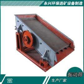 振动筛     矿用振动筛  矿用激振筛    沙石筛分设备