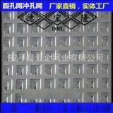 汇金数控冲孔网厂供应304不锈钢方孔多孔冲孔网加工定制冲孔网管