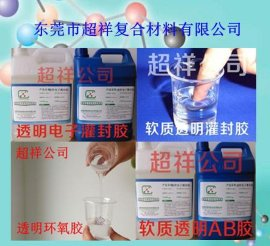 透明环氧树脂胶