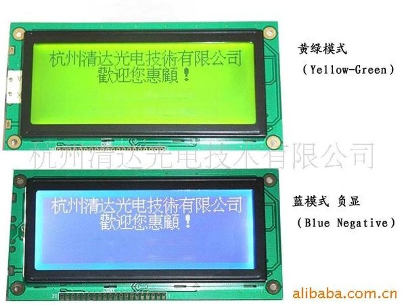 供应HG19264液晶模块,带温补液晶屏