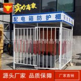 防护棚围栏 建筑工地配电箱防护隔离围栏   欢迎咨询