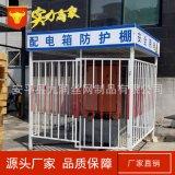 防護棚圍欄 建築工地配電箱防護隔離圍欄   歡迎諮詢