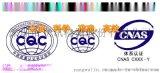 美國ETL認證,ETL認證資料準備