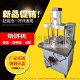 隆興35型全自動烙餅機烙饃機春餅機筋餅機單餅機