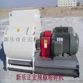 新乐正宏辣椒机械设备 辣椒机械 辣椒粉碎机