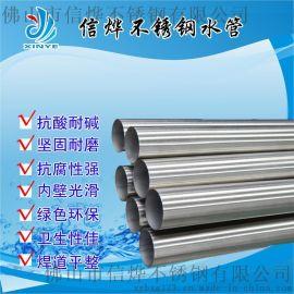 揭阳304不锈钢水管不锈钢薄壁水管DN50