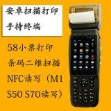厂家直销快递物流扫码开票手持机PDA终端设备 扫描打印一体机