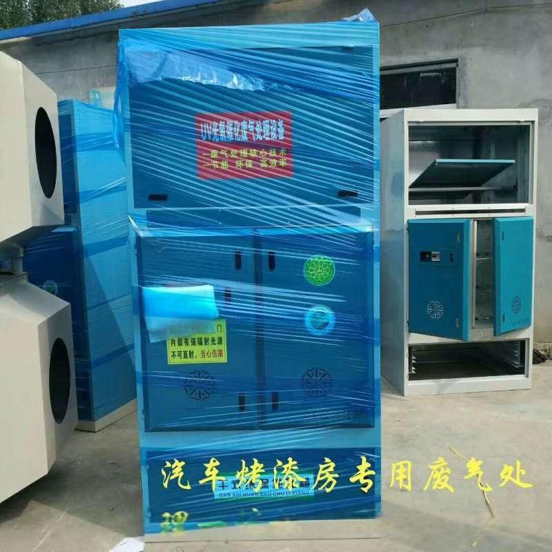 汽车烤漆房专用光氧设备,汽车喷漆房环保设备