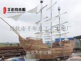 深圳大型景观船 专业景观船设计 防腐木海盗船 老木船装饰船