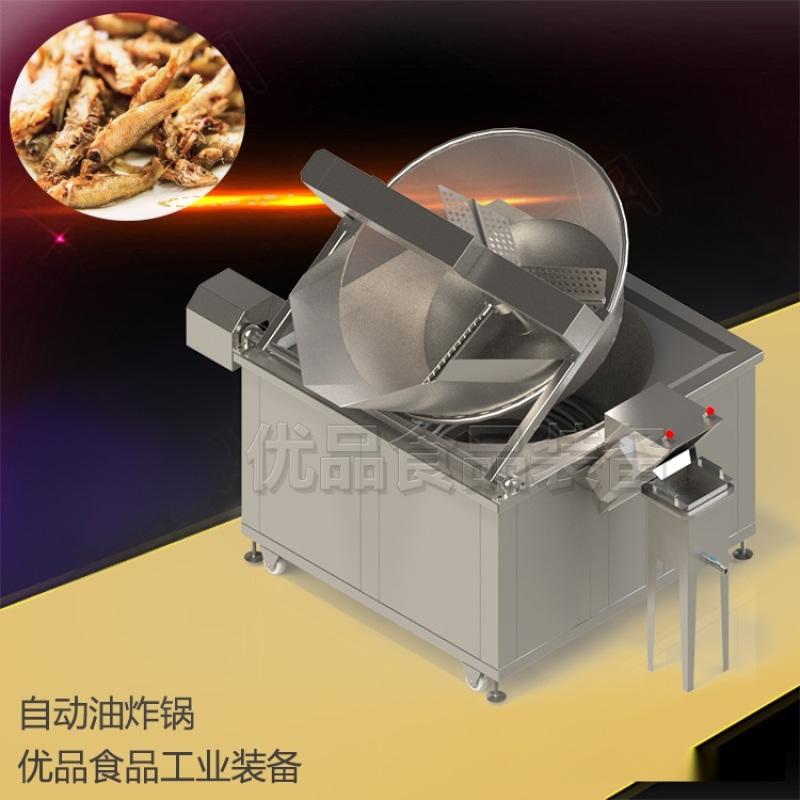 小黃魚油炸機 白條魚油炸鍋 自動小魚油炸機