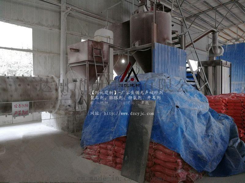旺蒼縣岩石膨脹劑價格優惠質量保證