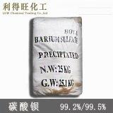【大量現貨】碳酸鋇99.5%貴州工業級陶瓷玻璃色料